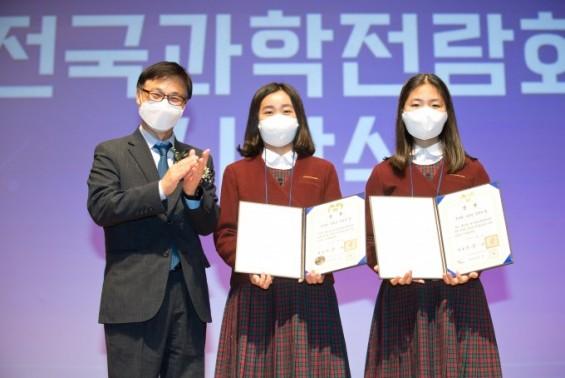[과학게시판] 과기정통부, 66회 전국과학전람회 시상식 개최 外