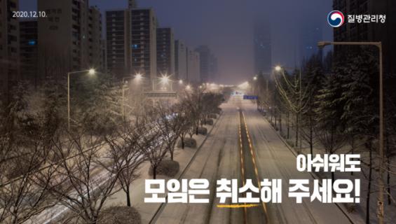 """정은경 """"하루 확진자 950~1200명 나올 수 있다"""""""