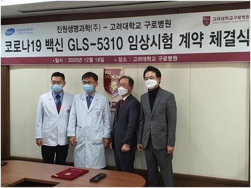 진원생명과학, 고대구로병원과 코로나19 백신 임상시험 계약체결