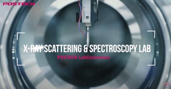 [랩큐멘터리] 4세대 가속기, 물질의 근본 원리를 찾는 탐험