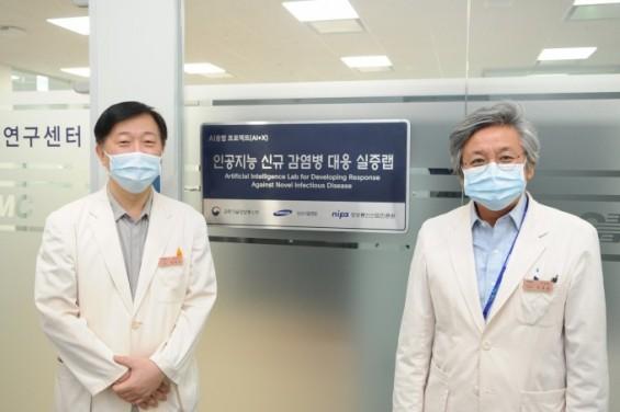 [의학바이오게시판] 삼성서울병원, AI 신규 감염병 대응 실증랩 개소 外