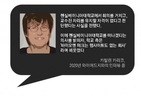 [김우재의 보통과학자] 팬데믹의 희망과 과학자의 고난