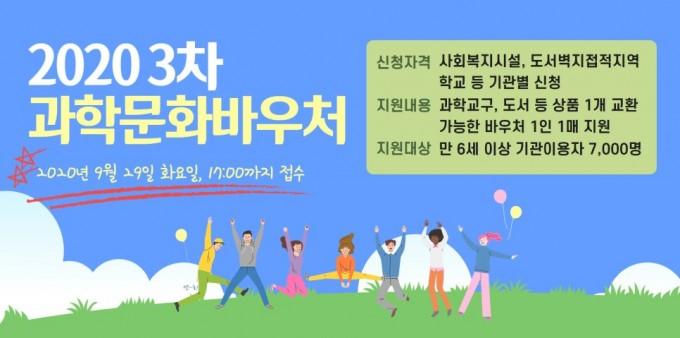 과학문화바우처는 과학문화 소외계층이 과학문화 상품·서비스를 이용할 수 있도록 일정 금액을 지원하는 제도다. 한국과학창의재단 제공