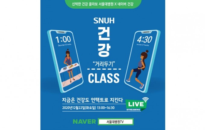 [의학게시판] 서울대병원 언택트 건강강좌 라이브 개최 外