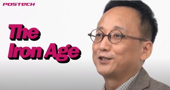 서동우 철강 및 에너지소재대학원 교수