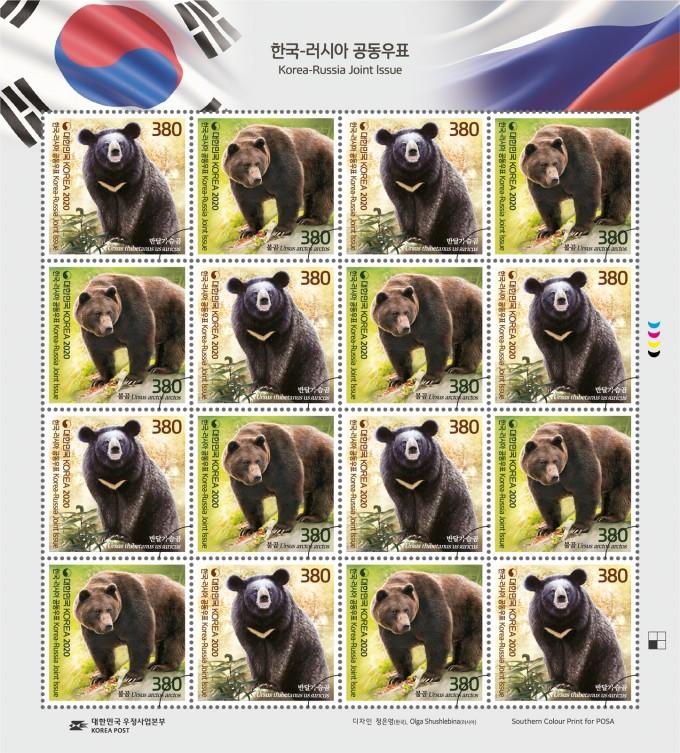 한-러 상호문화교류의 해를 맞아 우정사업본부가 한국의 반달가슴곰과 러시아의 불곰이 인쇄된 기념우표 2종을 발행했다. 우정사업본부 제공