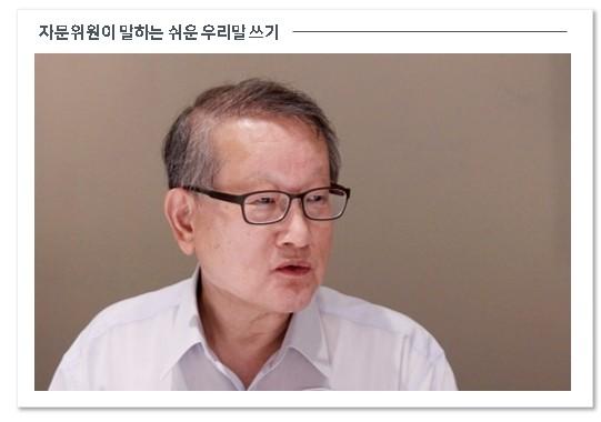 권재일 한글학회장·서울대 명예교수
