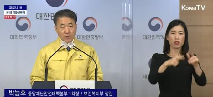 박능후 중앙재난안전대책본부 1차장이 20일 정례브리핑을 하고 있다. 브리핑 영상 캡처.