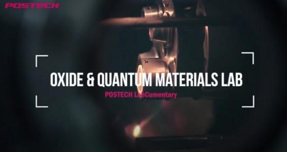 [랩큐멘터리] 금속과 산소의 결합 단단한 스마트 세상 다진다