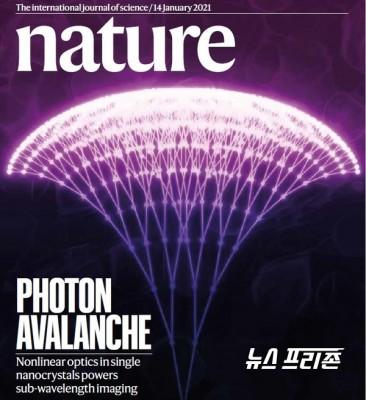 [표지로 읽는 과학] 빛 에너지 증폭시키는 마법의 물질