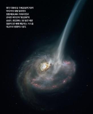 가스 뿜어내는 은하, 최후 맞이할까