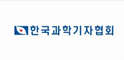 생각이 다른 전문가의 입 막지 마세요…한국기자협회·한국과학기자협회 입장문 발표