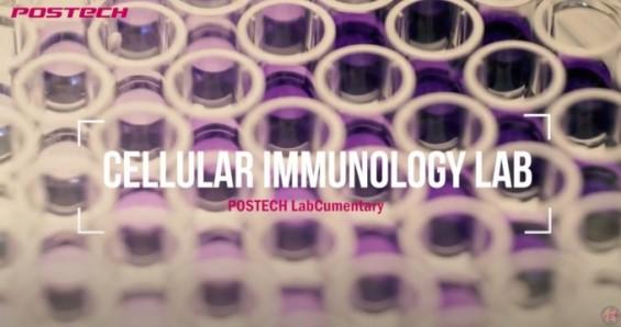 [랩큐멘터리] 전신 순환하는 면역세포에서 희망을 길어올린다