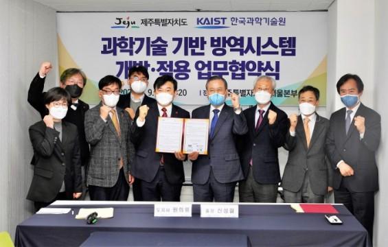 [과학게시판]제주도-KAIST. 방역시스템 개발 상호협력 外