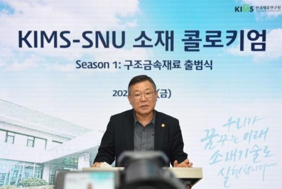 [과학게시판] 재료硏-서울대, '소재 콜로키엄' 개최 外