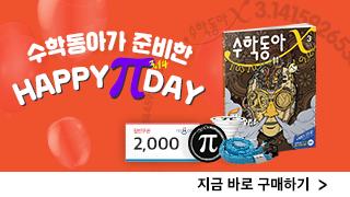 수학동아 3월호 예약구매 특별선물 3종세트!