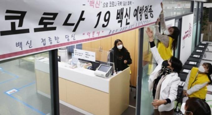 코로나 19 백신 예방접종 준비로 분주한 보건소의 모습이다. 연합뉴스 제공