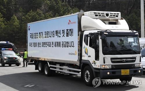 백신 접종 D-1…이천 물류센터서 전국 배송 시작