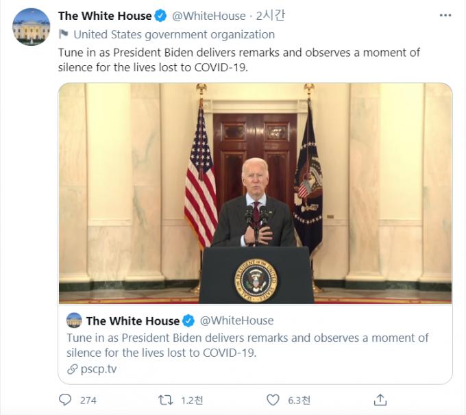 조 바이든 미국 대통령이 22일(현지시간) 미국의 신종 코로나바이러스 감염증(코로나19)으로 누적 사망자가 50만 명을 넘어서자 백악관에서 이들을 추모하기 위해 기념식을 열었다. 백악관 트위터 캡처