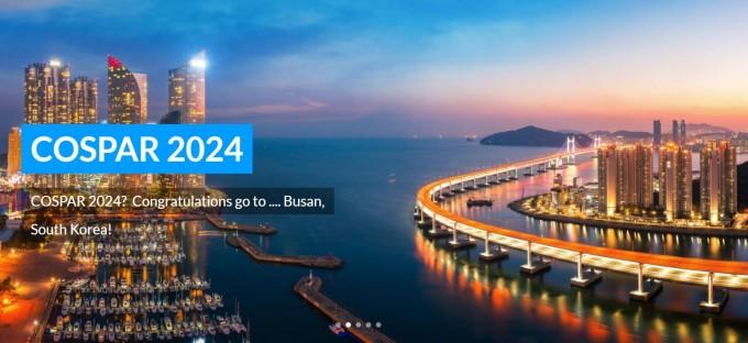 국제우주연구위원회(COSPAR)는 2024년 여리는 45회 총회를 한국 부산에서 연다고 밝혔다. COSPAR 홈페이지 캡처