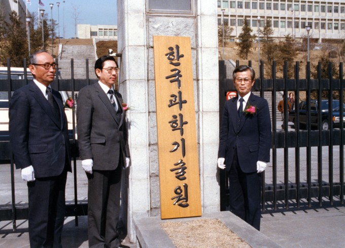 1981년 한국과학기술원 현판식이 열리는 모습이다. 이한빈 KAIST 이사장, 이주천 KAIST 초대 원장, 이정오 과기처 장관(왼쪽부터). KAIST 제공