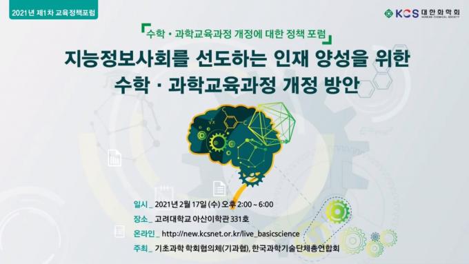 기초과학학회협의체(기과협)와 한국과학기술단체총연합회(과총)는 17일 오후 2시부터 5시 30분까지 온라인으로 '수학·과학교육과정 개정에 대한 정책 포럼'을 열고 수학, 과학 교육과정의 문제점을 살펴보고 향후 개정 방안에 대해 논의하는 자리를 마련했다. 대한화학회 유튜브 채널 캡처