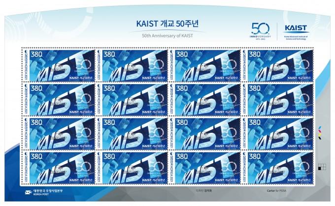 업본부가 이달 16일 KAIST 개교 50주년을 맞아 기념 우표 67만 2000장을 발행한다. 우정사업본부 제공