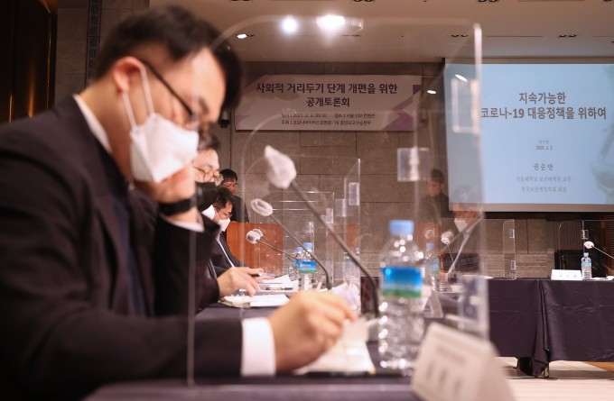 2일 오전 서울 중구 LW컨벤션에서 ′사회적 거리두기 단계 개편을 위한 공개토론회′가 열리고 있다. 이번 토론회에서는 현행 사회적 거리두기 체계에 대해 평가하고 개선방안을 논의한다. 연합뉴스 제공