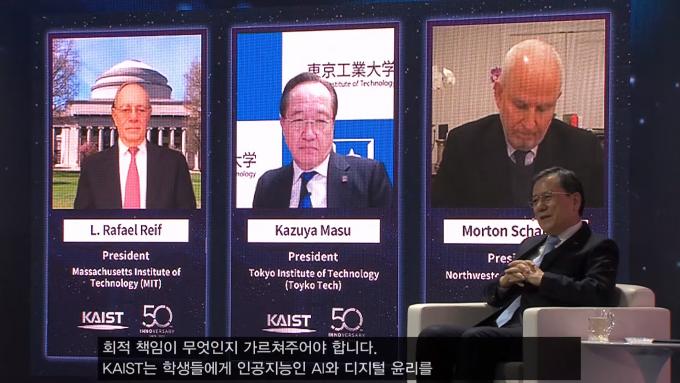 대학 총장 정상회의(KAIST Summit)