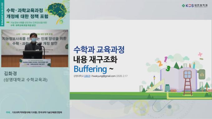 김화경 상명대 수학교육과 교수가 17일 온라인으로 열린 '수학·과학교육과정 개정에 대한 정책 포럼'에서 발표하고 있다. 대한화학회 유튜브 채널 캡처