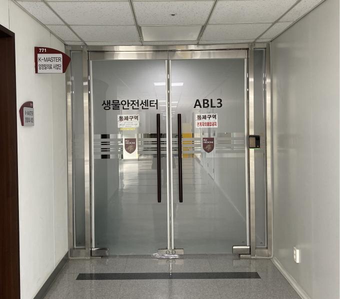 고려대 의대 생물안전센터 입구. 동물실험까지 할 수 있는 생물안전 3등급(ABL3) 연구시설로 허가 받아 고위험 바이러스를 다룰 수 있다. 국내 대학에 ABL3 시설을 갖춘 곳은 극소수다. 이현경 제공