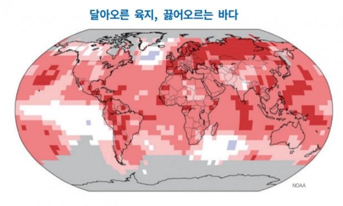 미국 국립해양대기청(NOAA)이 발표한 지난해 육상과 바다의 평균 온도. 붉은색이 진할수록 높은 온도를, 푸른색은 낮은 온도를 나타낸다. 미국 국립해양대기청 제공