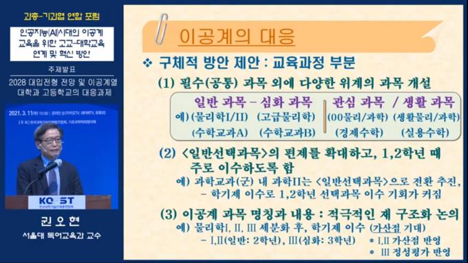 권오현 서울대 독어교육과 교수가 11일 한국과학기술단체총연합회와 기초과학학회협의체가 개최한 온라인 공동포럼 발표를 하고 있다. 유튜브 캡처