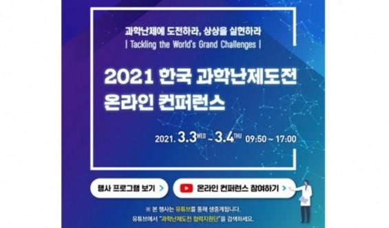 [과학게시판] 과기정통부 '2021년 한국 과학난제 도전 온라인 콘퍼런스' 개최 外