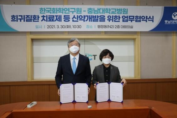 [과학게시판] 화학연·충남대, 희귀질환 치료제 등 신약개발 위해 업무협약 外