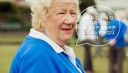 [박진영의 사회심리학]노년을 행복한 삶으로 받아들이려면
