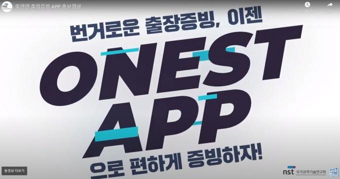 출연연구기관 임직원 출장 증빙을 위한 모바일 앱 소개를 위한 동영상 캡처. NST 제공.