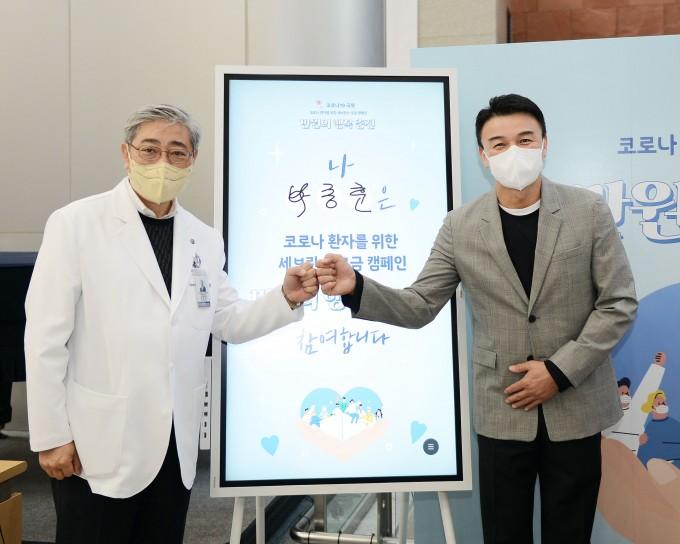 박중훈(오른쪽) 세브란스 건강홍보대사도 행사에 참여했다. 윤동섭(왼쪽) 연세의료원장. 연세의료원 제공