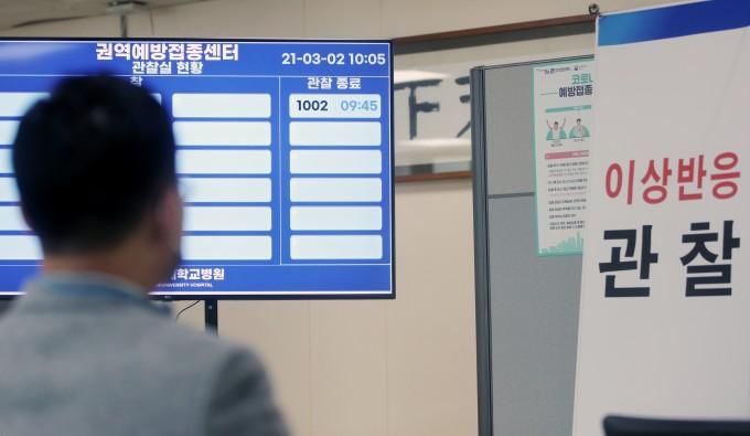 2일 오전 광주 동구 조선대학교병원 권역 예방접종센터에서 실시된 화이자 백신 접종 모의훈련에서 접종자들이 이상반응을 관찰하기 위해 대기실에 앉아있다. 연합뉴스 제공