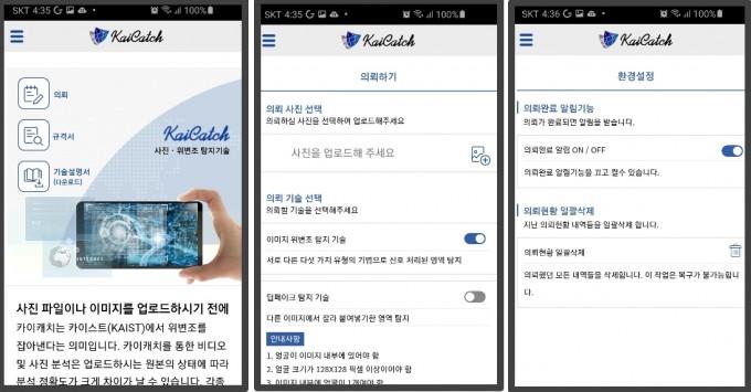 이흥규 KAIST 전산학부 교수팀이 개발한 딥페이크 탐지 모바일 애플리케이션 ′카이캐치′의 화면. KAIST 제공