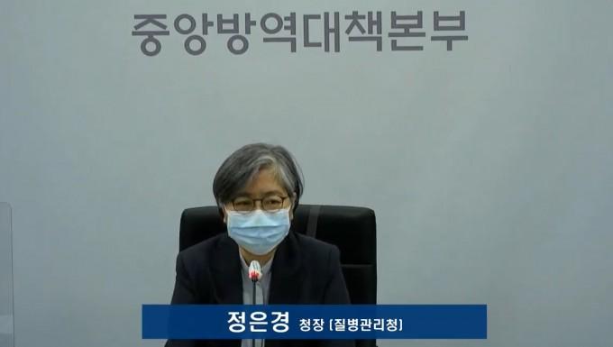 정은경 질병관리청장이 9일 열린 온라인 포럼에서 발표하고 있다. 동영상 캡처.