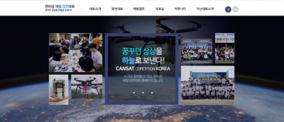 [과학게시판] '2021년 캔위성 체험·경연대회' 개최 外