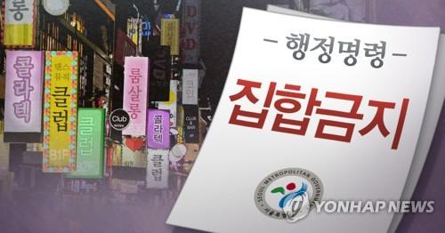 정은경, '서울형 거리두기'에