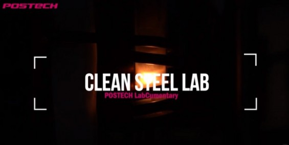 [랩큐멘터리] 1700도 극한에서 깨끗한 철이 탄생하기까지