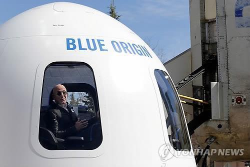베이조스 이끄는 블루오리진, 핵열 추진 우주선 개발 참여
