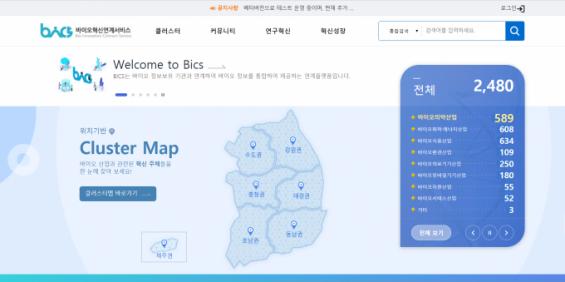 [과학게시판] 생명硏, '바이오혁신 연계서비스(BiCS)' 오픈 外