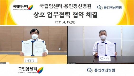 [의학게시판] 국립암센터-용인정신병원, 업무협약 체결 外