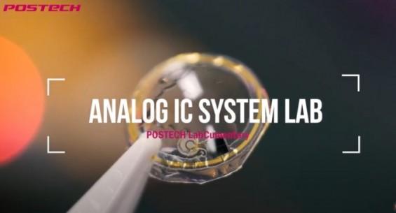 [랩큐멘터리]저전력 회로기술로 더 많은 센서 연결한다