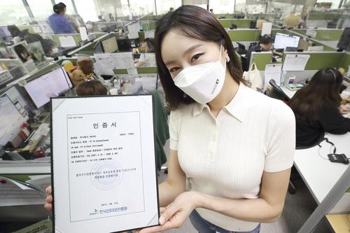 KT. AI콘택트센터 최초 클라우드 보안인증 획득