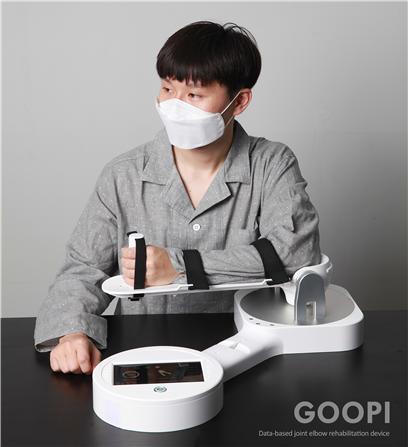 개인 맞춤형 팔꿈치 재활기구 ′구피′. UNIST 제공